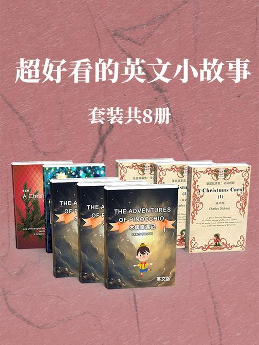 超好看的英文小故事(套装共8册)