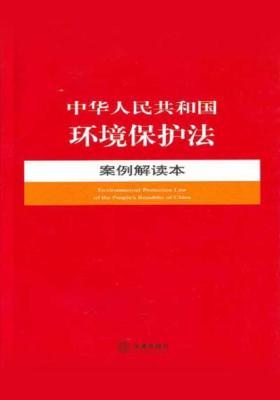 中华人民共和国环境保护法案例解读本