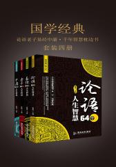国学经典(论语老子易经中庸·千年智慧枕边书)(套装四册)