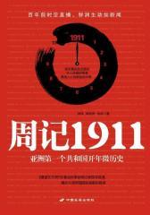 周记1911(试读本)