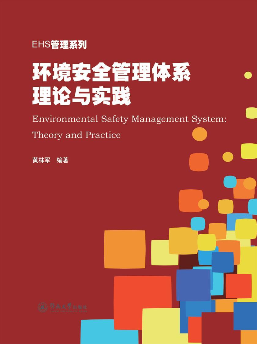 环境安全管理体系理论与实践(仅适用PC阅读)