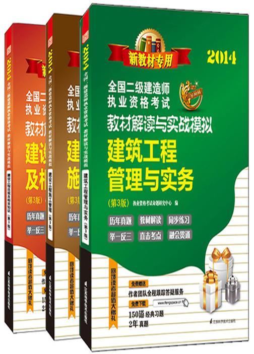 2014全国二级建造师执业资格考试教材解读与实战模拟套装书(建设工程法规及相关知识+建设工程施工管理+建筑工程管理与实务)