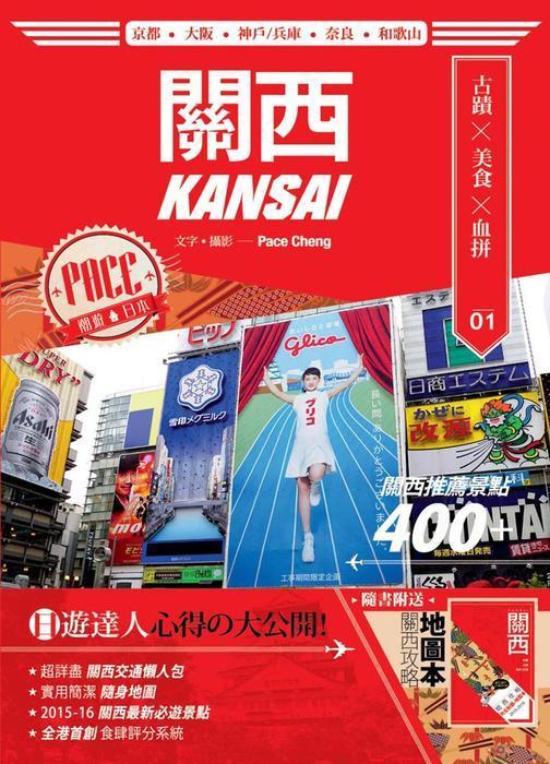 潮遊日本1:關西(仅适用PC阅读)