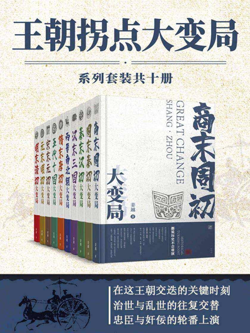 王朝拐点系列(套装10册):治世与乱世的往复交替,忠臣与奸佞的轮番上演