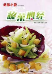 薇薇小厨·蔬菜心经(试读本)