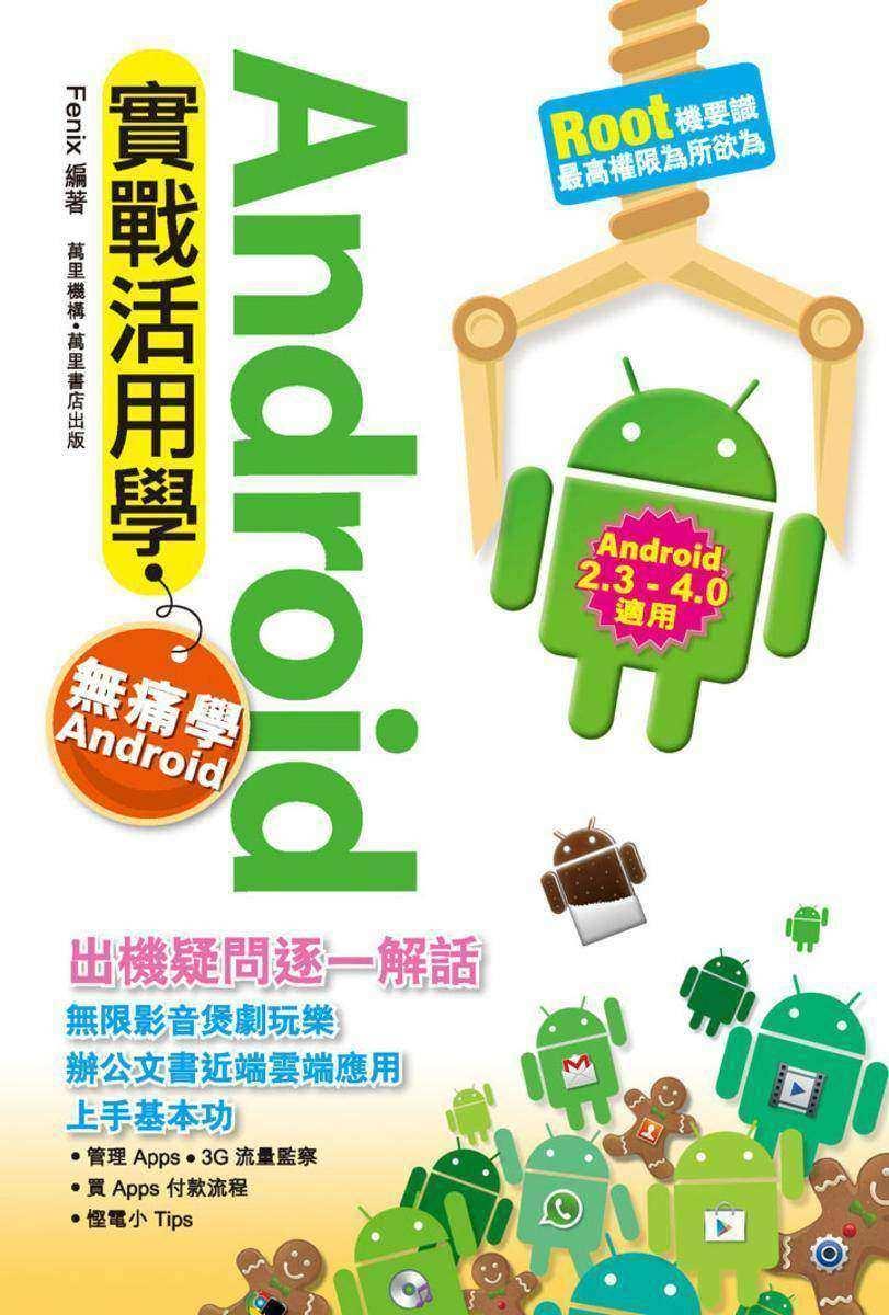 Android實戰活用學(仅适用PC阅读)