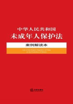 中华人民共和国未成年人保护法案例解读本