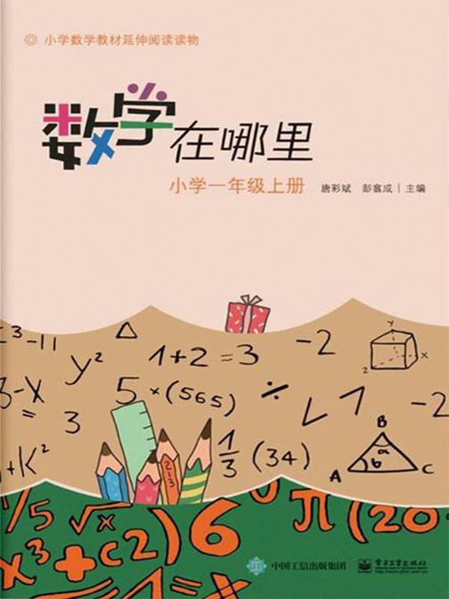 小学数学阅读·数学在哪里:小学一年级(上册)