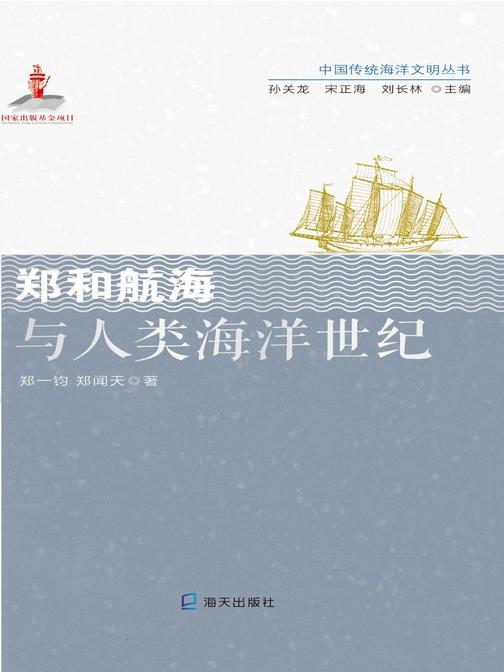 郑和航海与人类海洋世纪