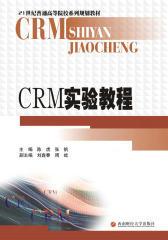 CRM实验教程
