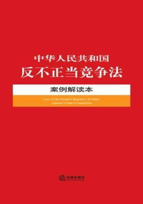 中华人民共和国反不正当竞争法案例解读本