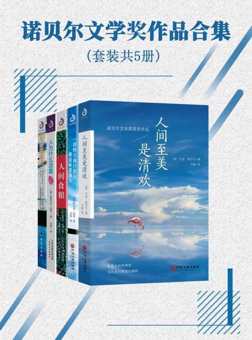 诺贝尔文学奖作品合集(套装共5册)