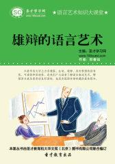 [3D电子书]圣才学习网·语言艺术知识大课堂:雄辩的语言艺术(仅适用PC阅读)