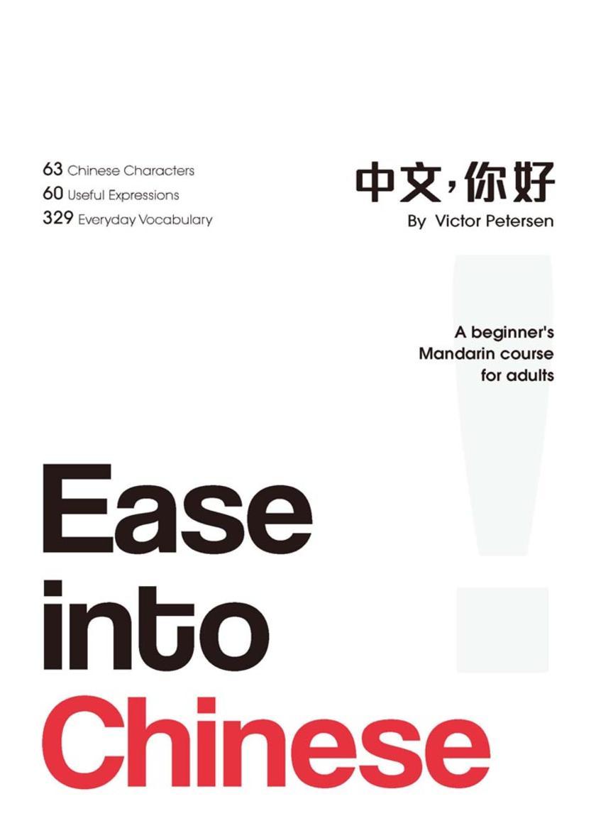Ease into Chinese 中文,你好!(第二版)(不提供光盘内容)(仅适用PC阅读)