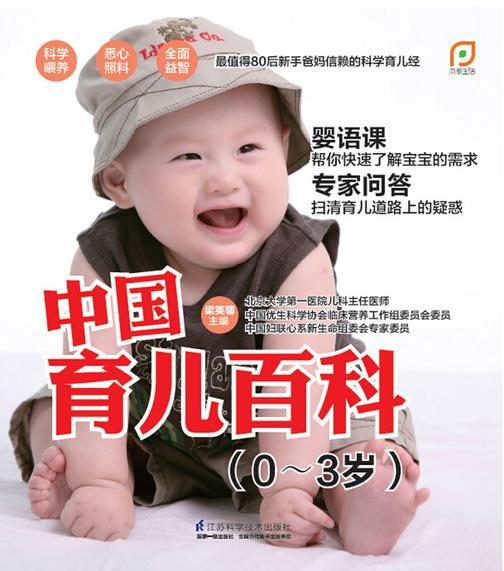 中国育儿百科(0-3岁)