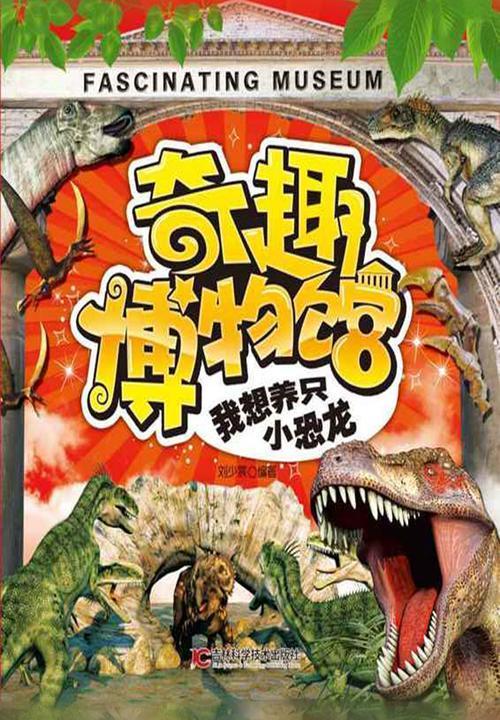 奇趣博物馆:我想养只小恐龙