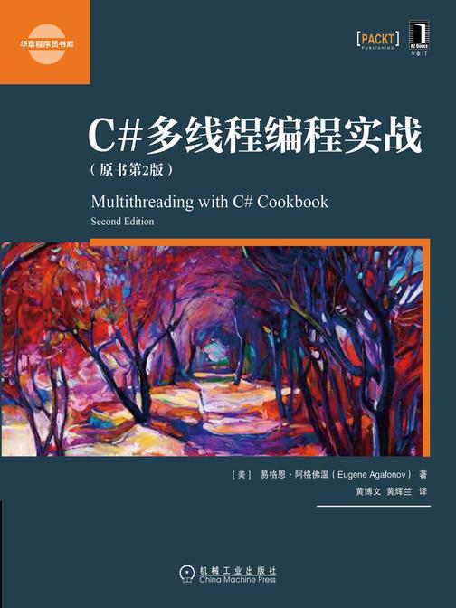 C#多线程编程实战(原书第2版)
