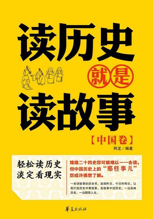 读历史就是读故事.中国卷