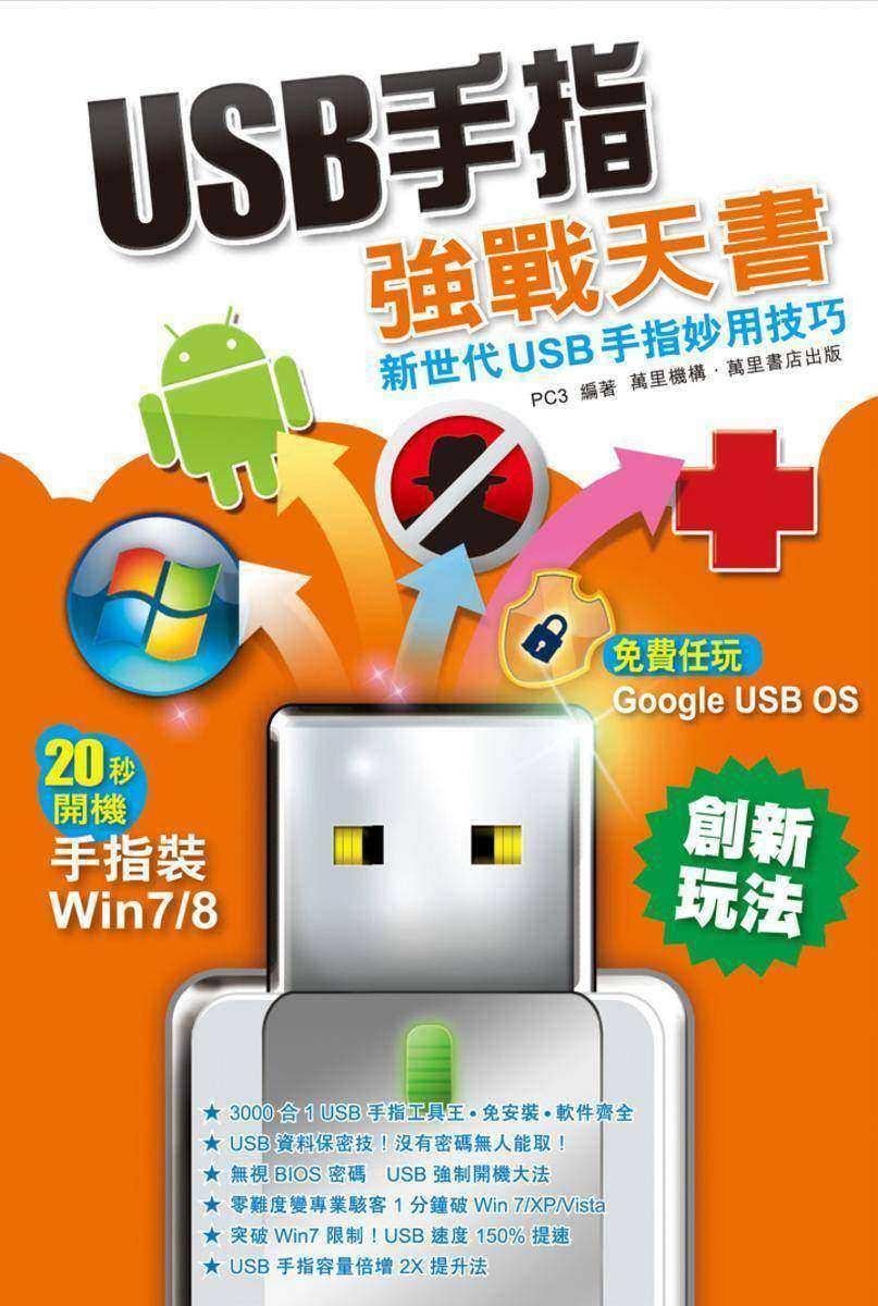 USB手指強戰天書(仅适用PC阅读)