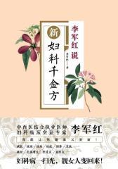 新妇科千金方(试读本)
