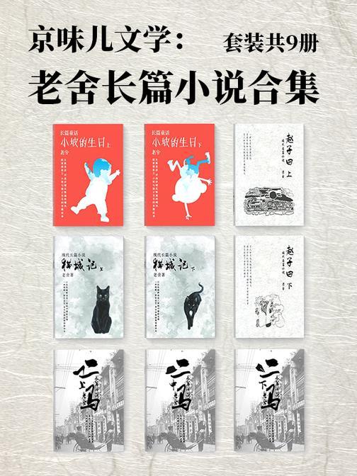 京味儿文学:老舍长篇小说合集(套装共9册)