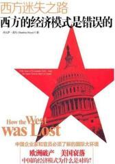 西方迷失之路:西方的经济模式是错误的(试读本)