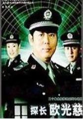 探长欧光慈(影视)