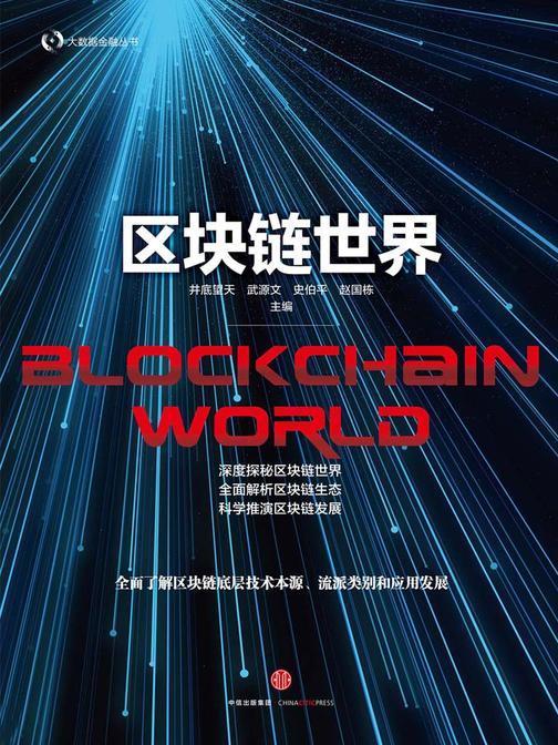 区块链世界