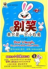 别笑,我只是一只小白兔.2(试读本)