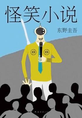 东野圭吾:怪笑小说