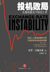 投机败局:克鲁格曼谈不稳定的汇率(他是人人都能读懂的大师,它是你我身边纷扰的话题)(试读本)