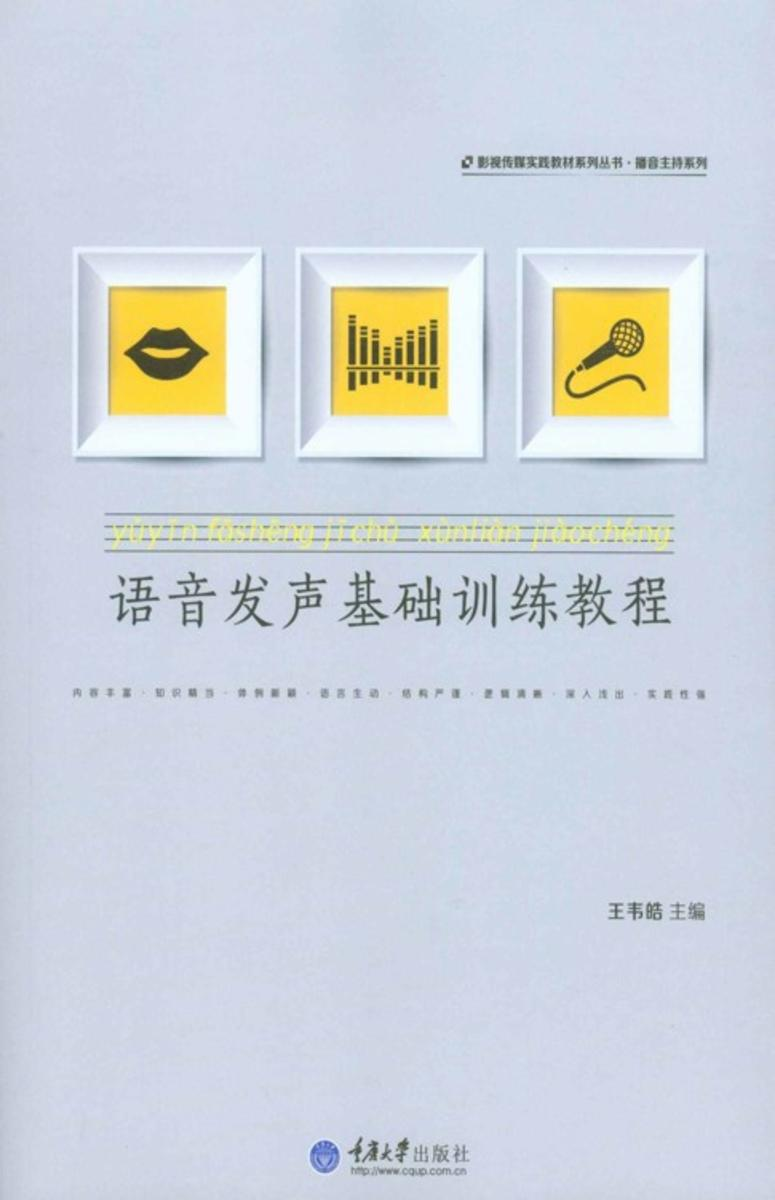 语音发声基础训练教程