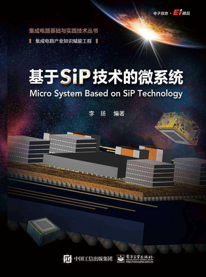 基于SiP技术的微系统