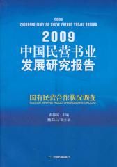2009中国民营书业发展研究报告