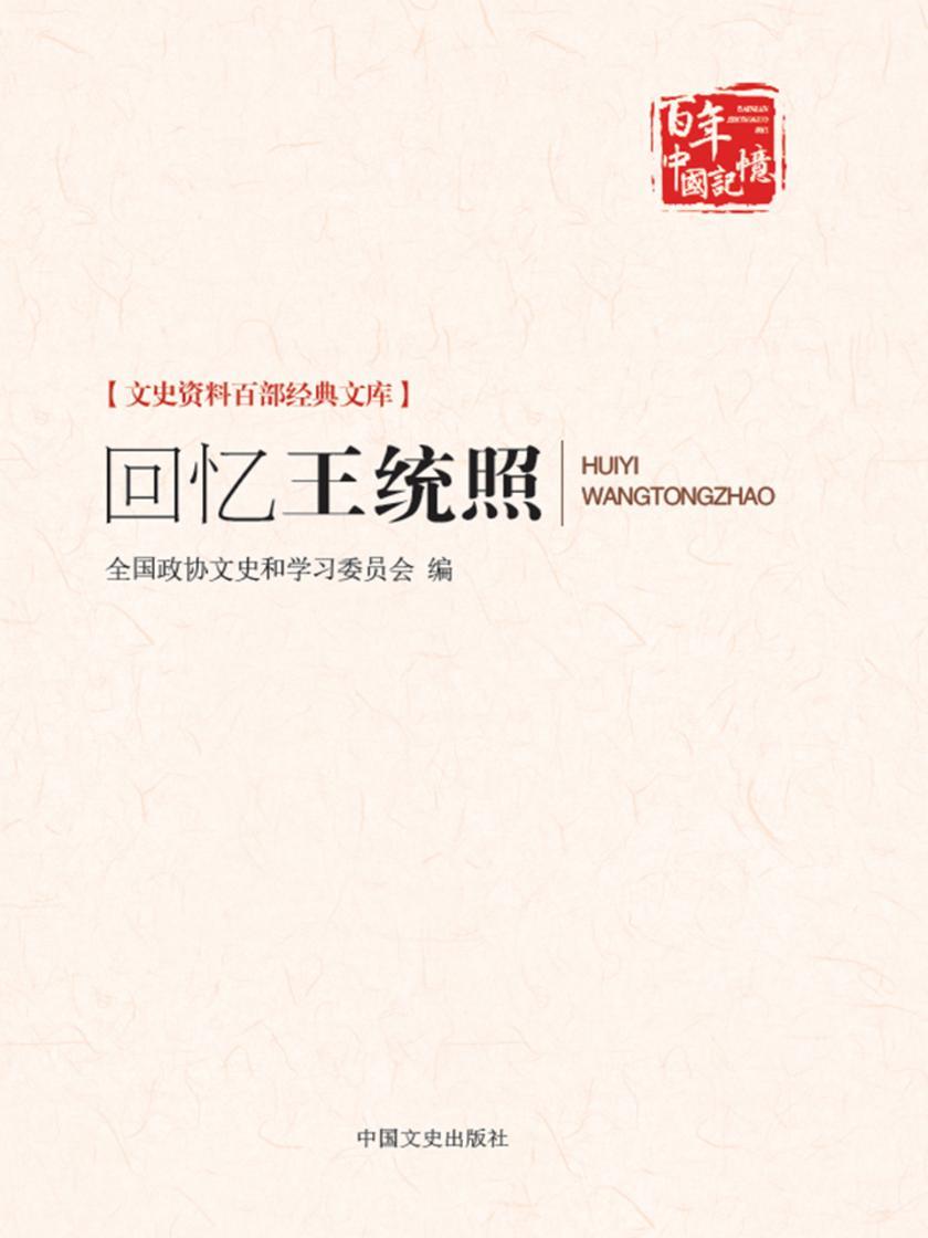 回忆王统照(文史资料百部经典文库)