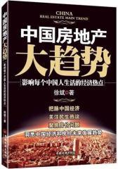 中国房地产大趋势(试读本)