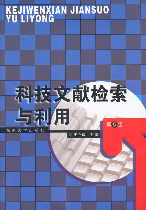科技文献检索与利用(第5版)