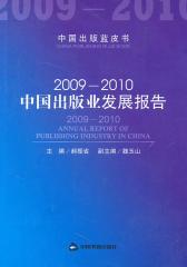 2009-2010中国出版业发展报告