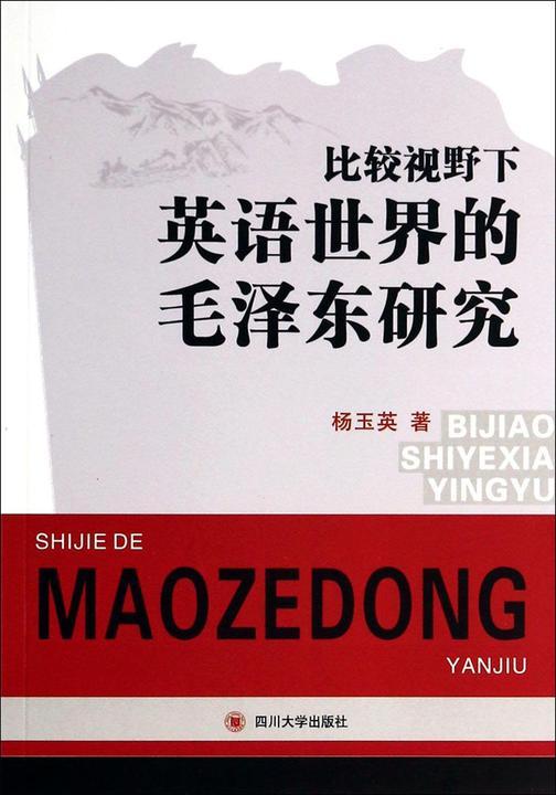 比较视野下英语世界的毛泽东研究