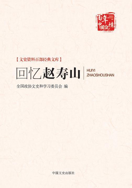 回忆赵寿山(文史资料百部经典文库)