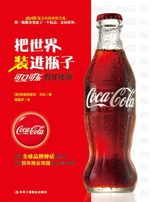 把世界装进瓶子——可口可乐百年传奇