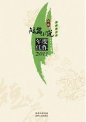 中国短篇小说年度佳作2011(试读本)