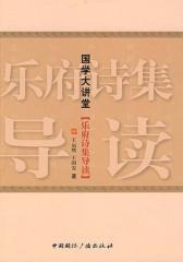 国学大讲堂·乐府诗集导读