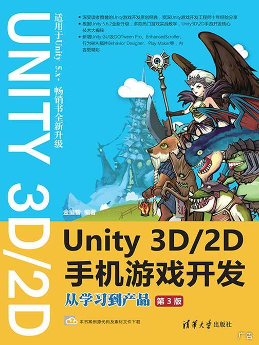Unity 3D\2D手机游戏开发:从学习到产品(第3版)