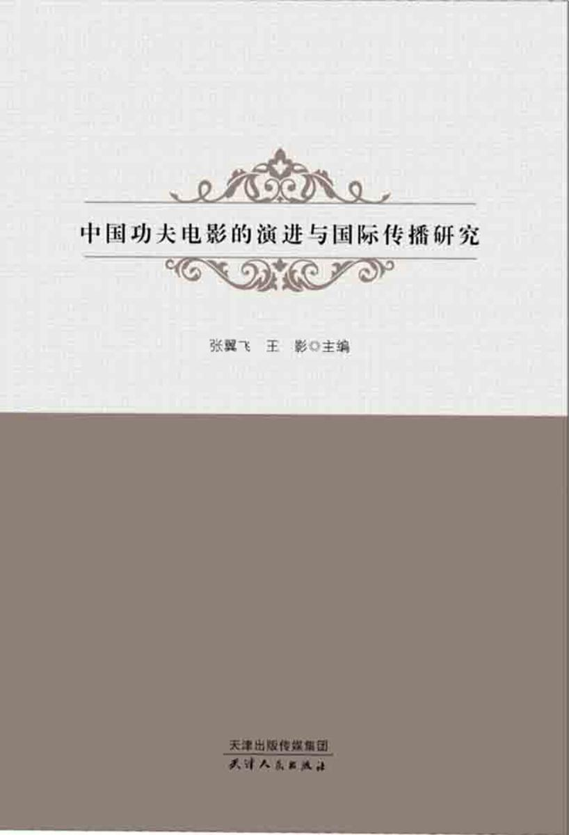 中国功夫电影的演进与国际传播研究