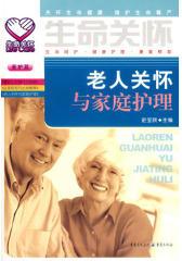 老人关怀与家庭护理(试读本)