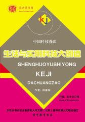 [3D电子书]圣才学习网·中国科技漫谈:生活与实用科技大创造(仅适用PC阅读)