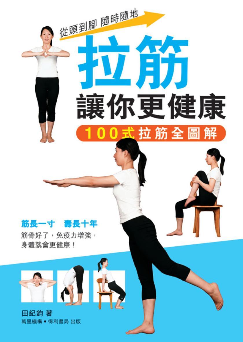拉筋讓你更健康——100式拉筋全圖解(仅适用PC阅读)