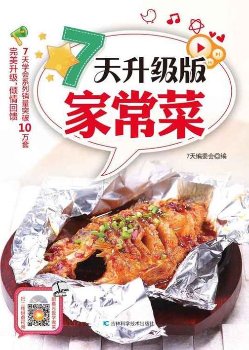7天升级版家常菜