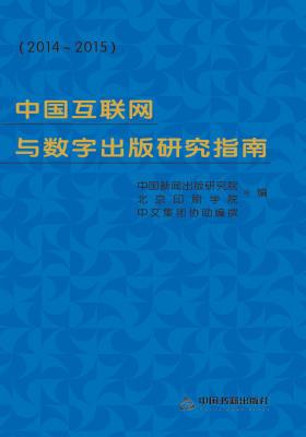 中国互联网与数字出版研究指南.2014-2015